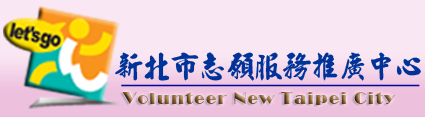 新北市志願服務推廣中心