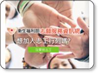 前台(個人版):衛生福利部志願服務資訊網